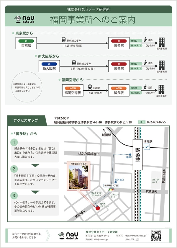 福岡事業所へのご案内