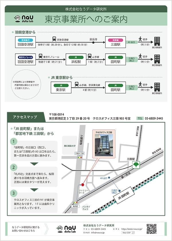 東京事業所へのご案内