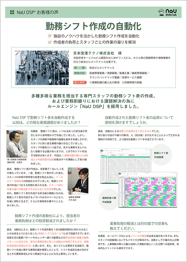 日本空港テクノ株式会社 様